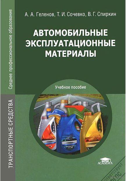 Автомобильные эксплуатационные материалы. Андрей Геленов, Тамара Сочевко, Владимир Спиркин