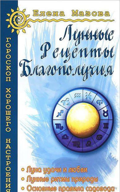 Лунные рецепты благополучия. Елена Мазова