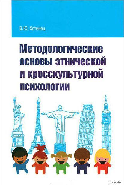 Методологические основы этнической и кросскультурной психологии. В. Хотинец