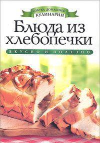 Блюда из хлебопечки. И. Зайцева