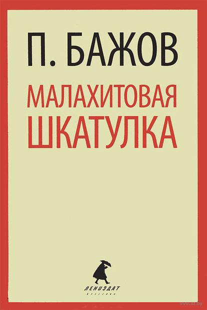 Малахитовая шкатулка (м). Павел Бажов