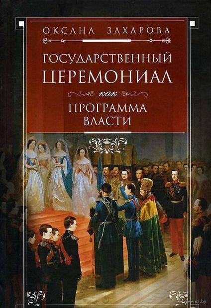 Государственный церемониал как программа власти. Оксана Захарова