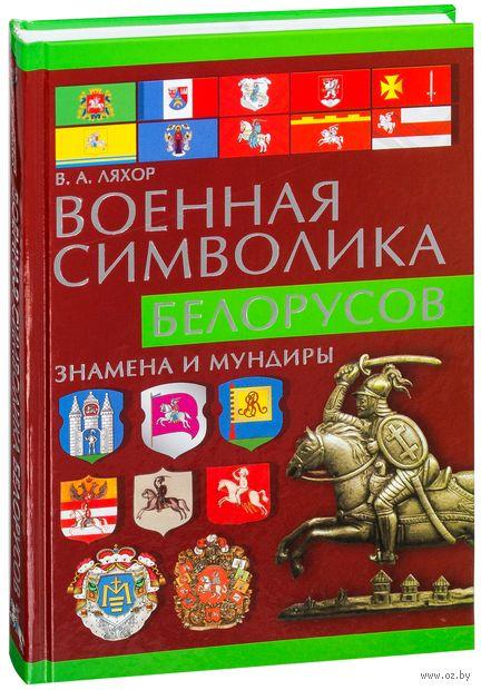 Военная символика белорусов. Знамена и мундиры — фото, картинка