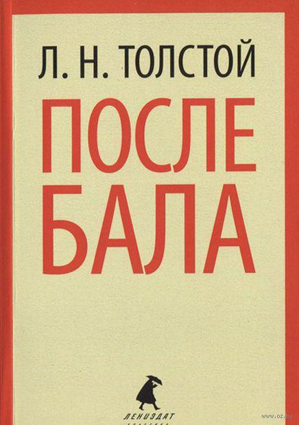 После бала (м). Лев Толстой