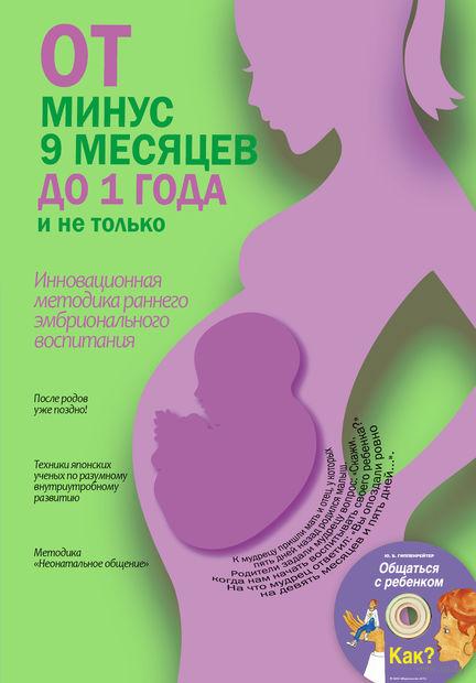 От минус 9 месяцев до 1 года и не только (+ CD). Светлана Кузина