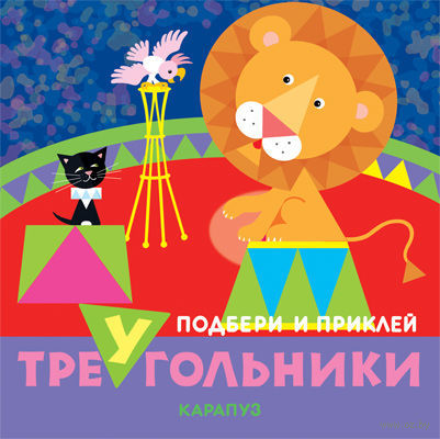 Треугольники. Цирк. Сергей Савушкин