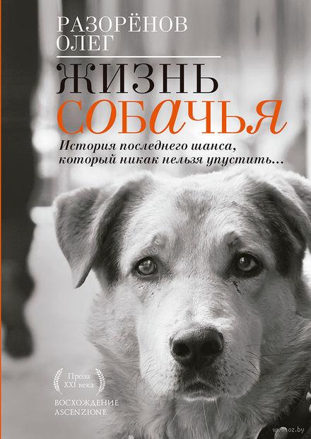 Жизнь собачья. Олег Разоренов