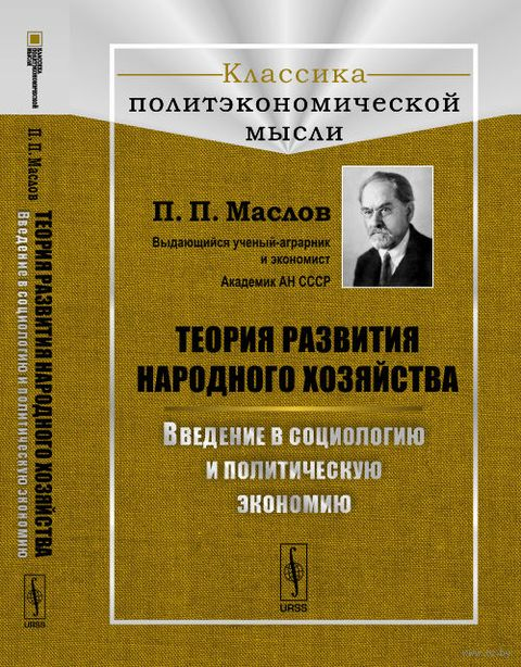 Теория развития народного хозяйства. Введение в социологию и политическую экономию — фото, картинка