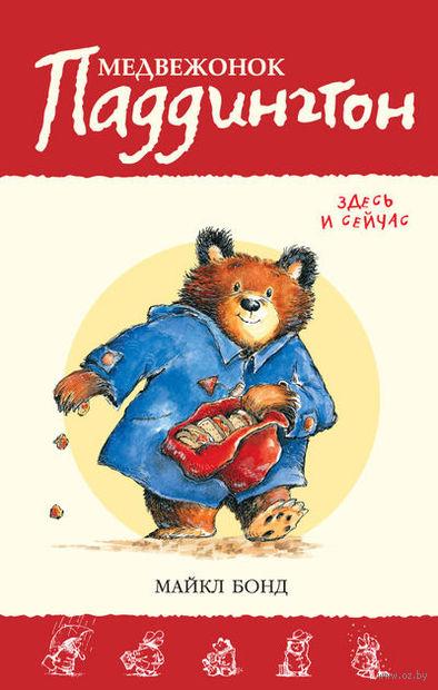 Медвежонок Паддингтон здесь и сейчас. Майкл Бонд