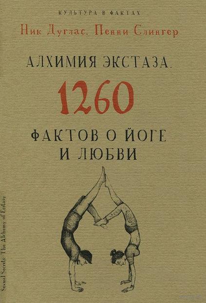Алхимия экстаза. 1260 фактов о йоге и любви. Пенни Слингер,  Ник Дуглас