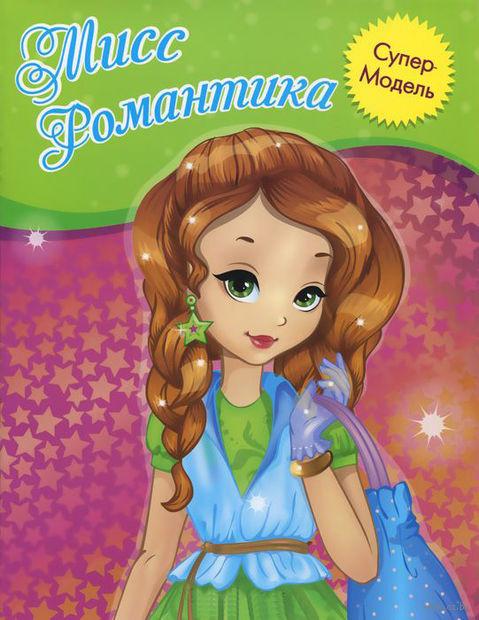 Мисс Романтика. Книжка-раскраска — фото, картинка