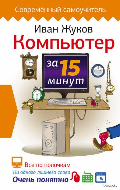 Компьютер за 15 минут. Иван Жуков