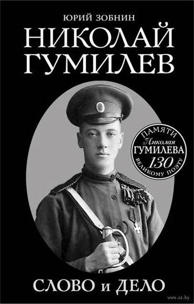Николай Гумилев. Слово и Дело. Юрий Зобнин