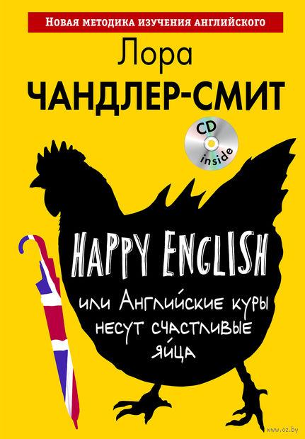 Happy English, или Английские куры несут счастливые яйца (+ CD). лора Чандлер-Смит