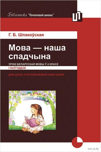 Мова - наша спадчына. Урокі беларускай мовы ў 4 класе. І паўгоддзе — фото, картинка