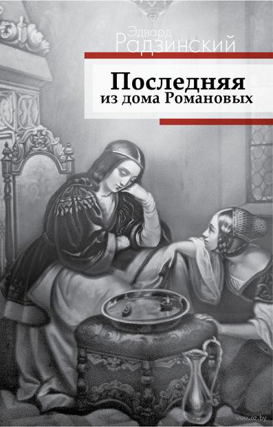 Последняя из дома Романовых. Эдвард Радзинский