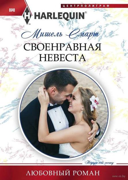 Своенравная невеста — фото, картинка