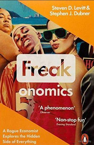 Freakonomics. A Rogue Economist Explores the Hidden Side of Everything — фото, картинка