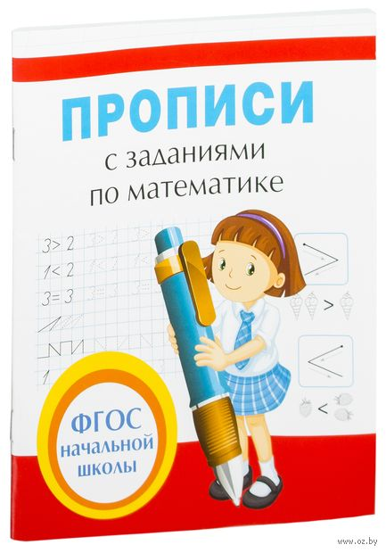Прописи с заданиями по математике — фото, картинка