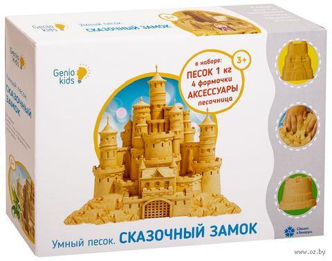 """Набор для лепки из песка """"Сказочный замок"""" (1 кг) — фото, картинка"""