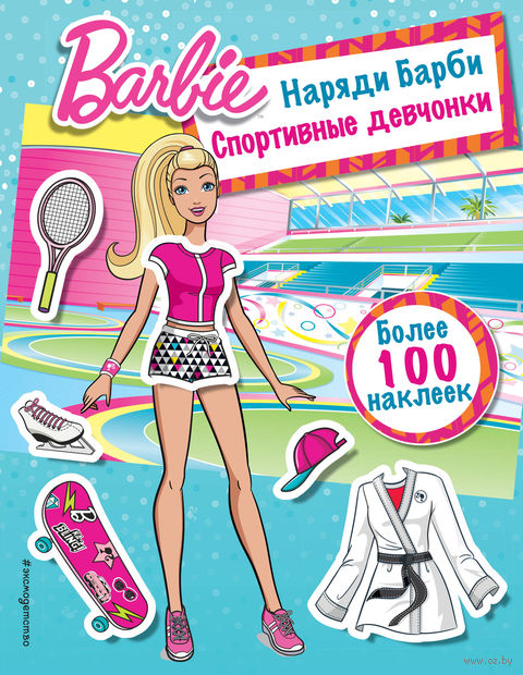 Наряди Барби. Спортивные девчонки — фото, картинка