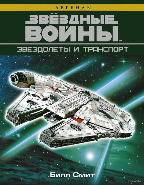 Звёздные войны. Звездолеты и транспорт — фото, картинка