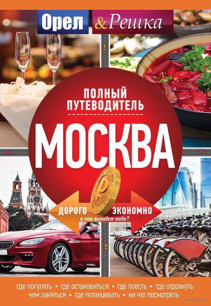 Полный путеводитель. Москва — фото, картинка