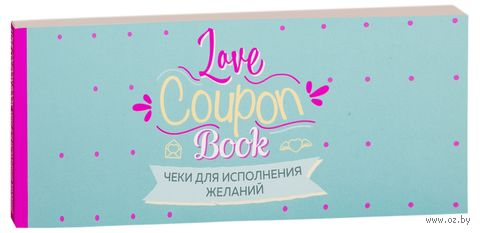 Чеки для исполнения желаний. Love Coupon Book — фото, картинка