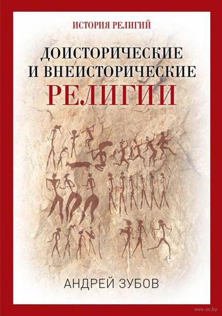 Доисторические и внеисторические религии. История религий — фото, картинка