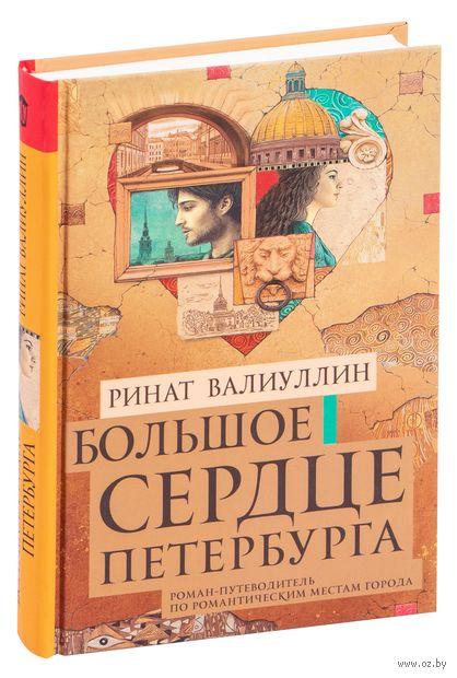 Большое сердце Петербурга — фото, картинка