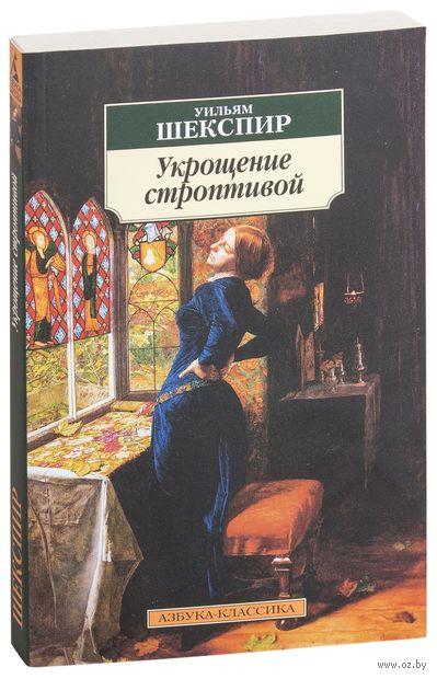 Укрощение строптивой. Уильям Шекспир
