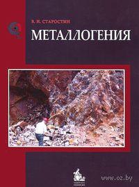 Металлогения — фото, картинка