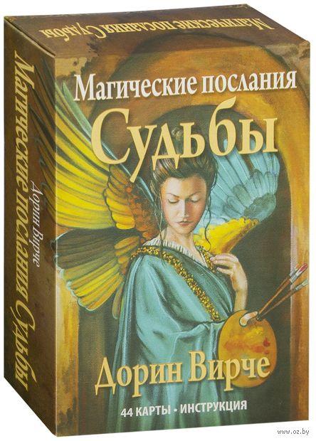 Магические послания судьбы (44 карты + брошюра) — фото, картинка