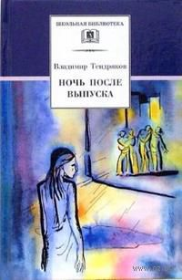 Ночь после выпуска. Владимир Тендряков