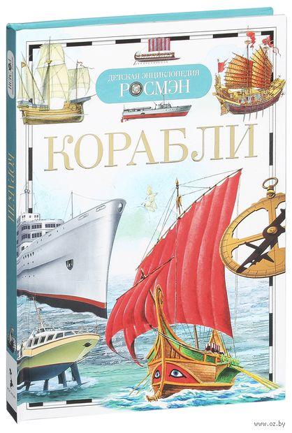 Корабли. Иван Кудишин