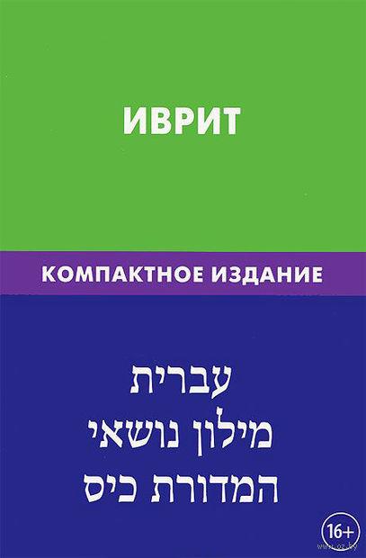 Иврит. Тематический словарь (16+). Баттха Хайя