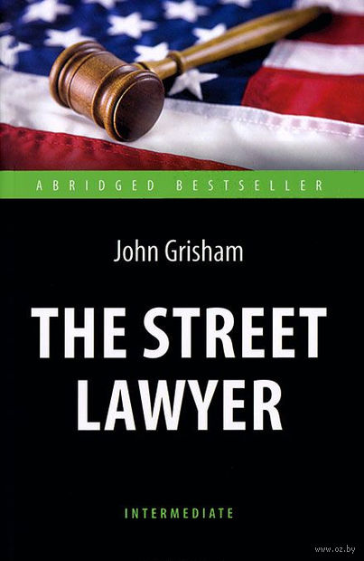 The Street Lawyer. Intermediate. Джон Гришэм