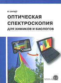 Оптическая спектроскопия для химиков и биологов. В. Шмидт