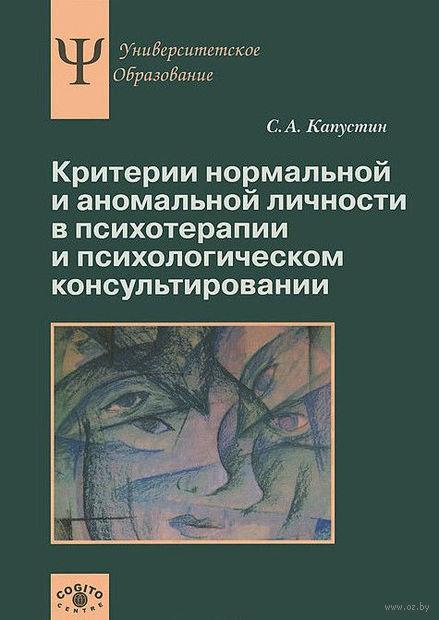 Критерии нормальной и аномальной личности в психотерапии и психологическом консультировании. С. Капустин