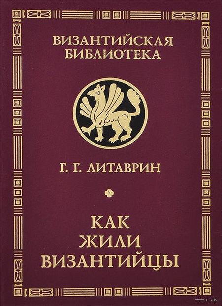 Как жили византийцы. Геннадий Литаврин