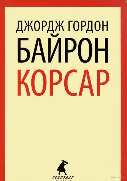 Корсар. Джордж Байрон
