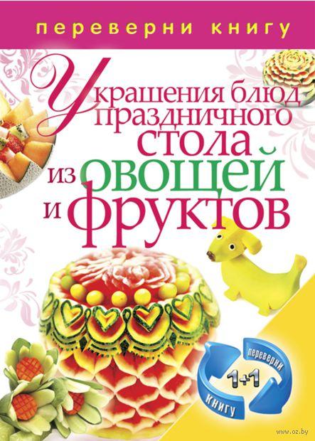 Украшения блюд праздничного стола из овощей и фруктов. Рецепты блюд праздничного стола — фото, картинка