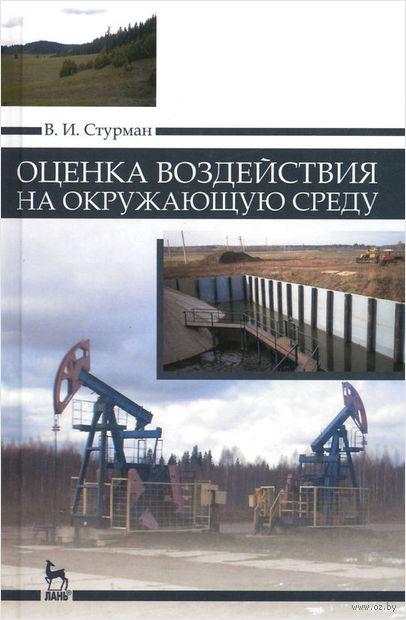 Оценка воздействия на окружающую среду. Владимир Стурман