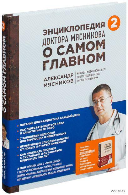 Энциклопедия доктора Мясникова о самом главном. Том 2. Александр  Мясников