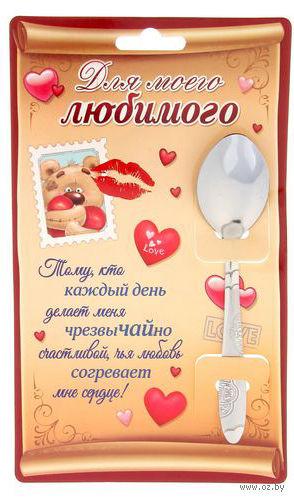 """Ложка чайная металлическая на открытке """"Для моего любимого"""" (140 мм) — фото, картинка"""