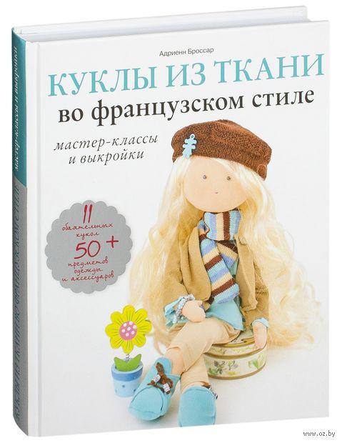 Куклы из ткани во французском стиле: мастер-классы и выкройки — фото, картинка