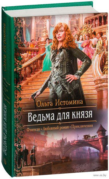 Ведьма для князя — фото, картинка