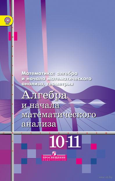 Математика: алгебра и начала математического анализа, геометрия. Алгебра и начала математического анализа. 10-11 классы. Учебник — фото, картинка