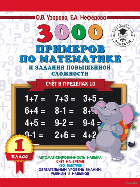 3000 примеров по математике и задания повышенной сложности. Счёт в пределах 10. 1 класс — фото, картинка