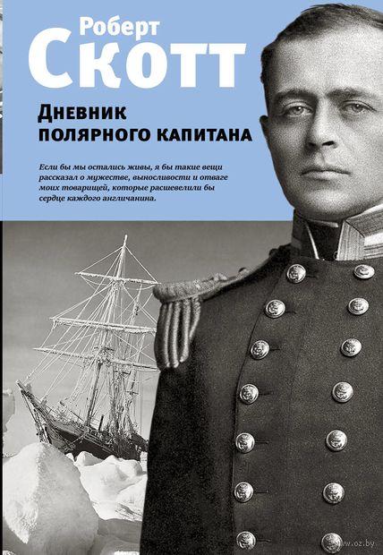 Дневник полярного капитана — фото, картинка